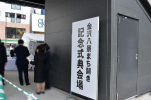 金沢八景まち開き記念式典会場