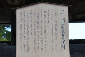 三門の説明板