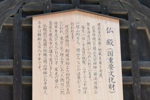 仏殿の説明板