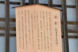 法堂の説明板