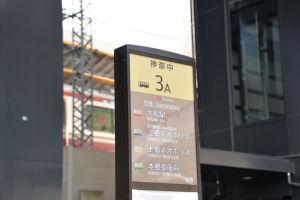 3番Aは、神奈中の大船行き