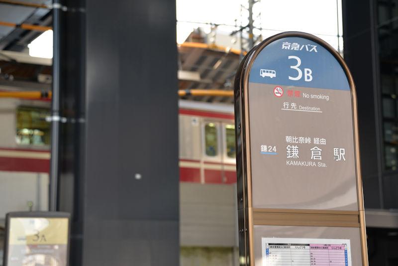 3番Bは、鎌倉行き