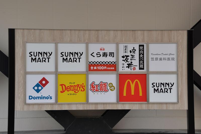 飲食店街の看板