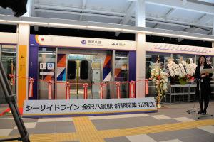シーサイドライン八景新駅舎開業