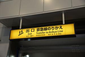 京急線へ乗換案内