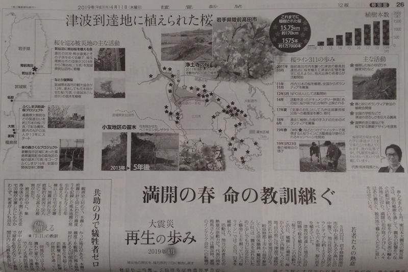 東日本大震災から8年1か月