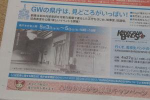 神奈川県庁 本庁舎先行公開