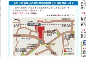 八景駅周辺の放置自転車禁止区域