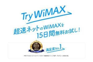 UQ WiMAXの15日間無料お試し!
