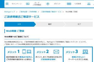 Web明細の登録