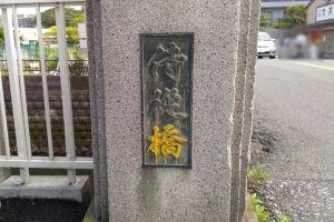 侍従橋、昭和28年11月竣成