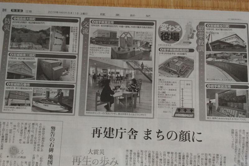 東日本大震災から8年2か月