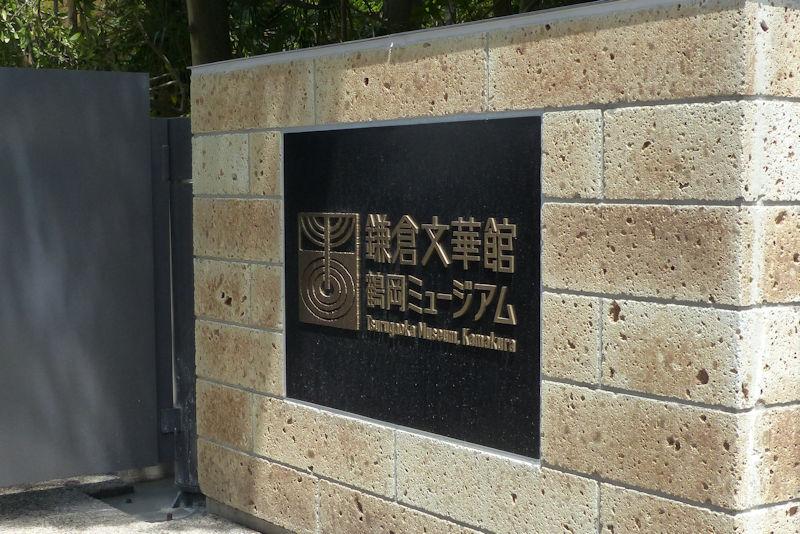 旧神奈川県立近代美術館は昨年3月に