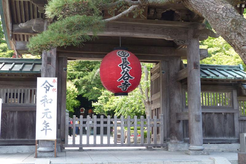 山門には赤い大きな提灯