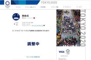 東京2020チケット申込みしました