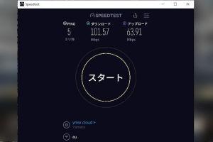 内蔵無線LAN接続で回線速度をチェック