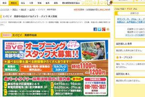 「エイビイ」が横浜南部市場に
