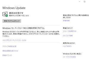 WindowsとUEFIのアップデート