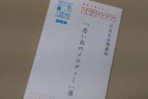 第51回NHK思い出のメロディー観覧応募