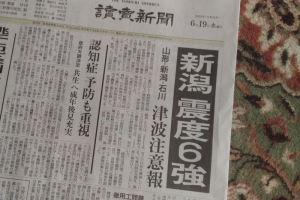 昨夜の新潟震度6強の地震