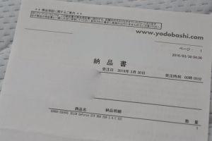 ヨドバシ.com購入の納品書