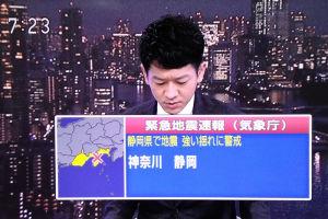 NHKのニュースを見ていると