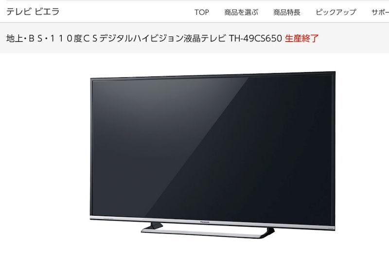テレビ台が小さくて
