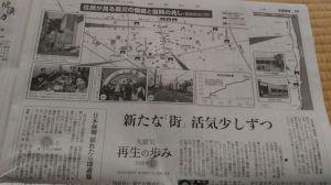 東日本大震災から8年4か月