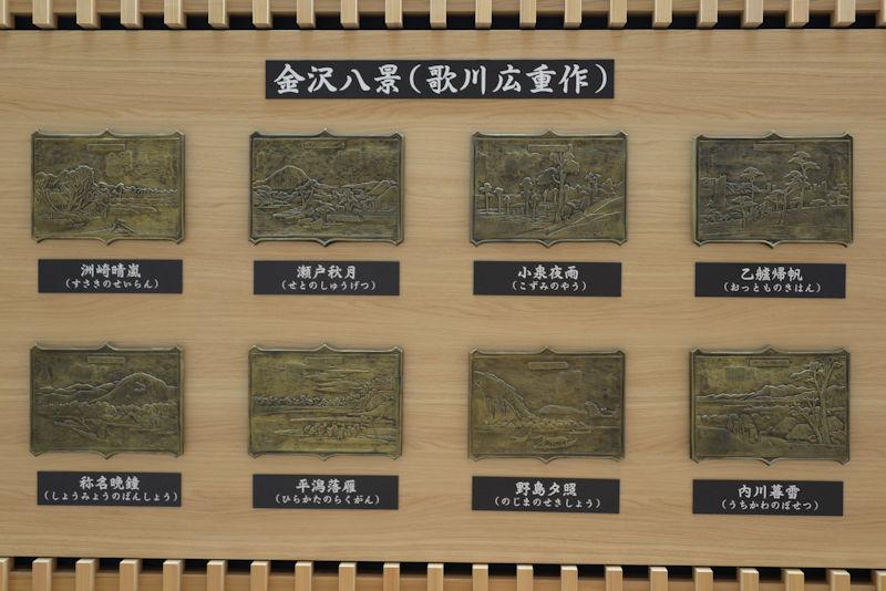 入口正面に襖絵、「金沢八景 野島」を中心に描かれて
