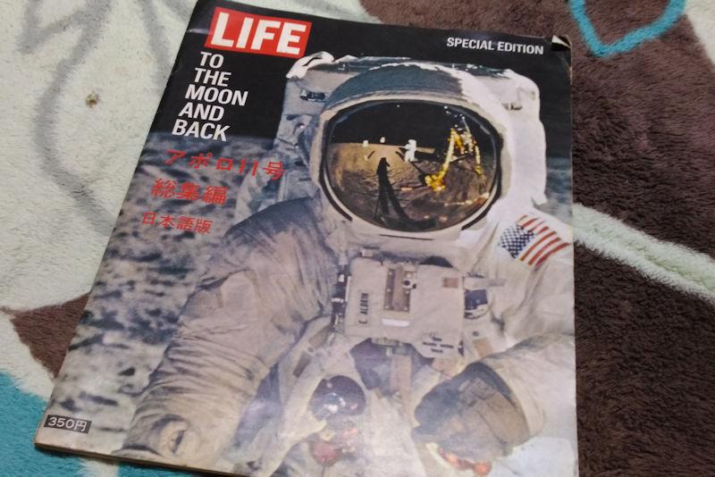 アポロ11号 月面着陸から50年