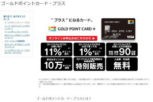 ヨドバシGOLD POINT CARD+