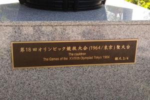 1964年オリンピック東京大会聖火台