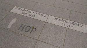 日本人初めての金メダルを獲得した織田幹雄