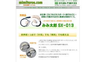 みみ太郎という補聴器