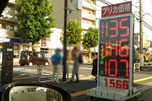 久しぶりのガソリン価格up