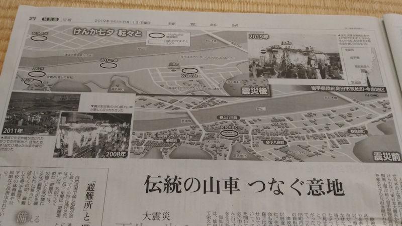 東日本大震災から8年5か月