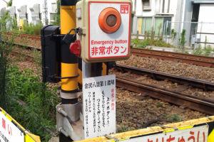 金沢八景第一踏切の非常ボタン