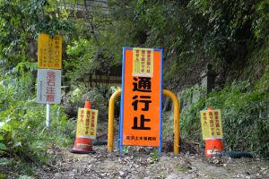 鎌倉方面へは通り抜けできません