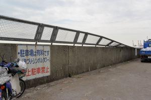 堤防南側のフェンス