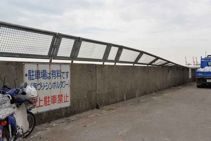 南側堤防のフェンス