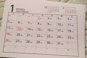 2020カレンダー印刷ミス