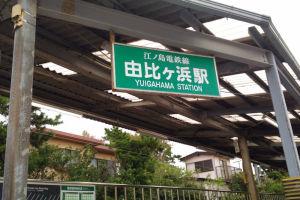 京急電車内の忘れ物