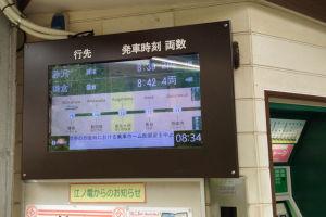 8時42分の鎌倉行きに乗ります