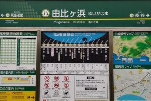 由比ヶ浜駅は鎌倉から2つ目