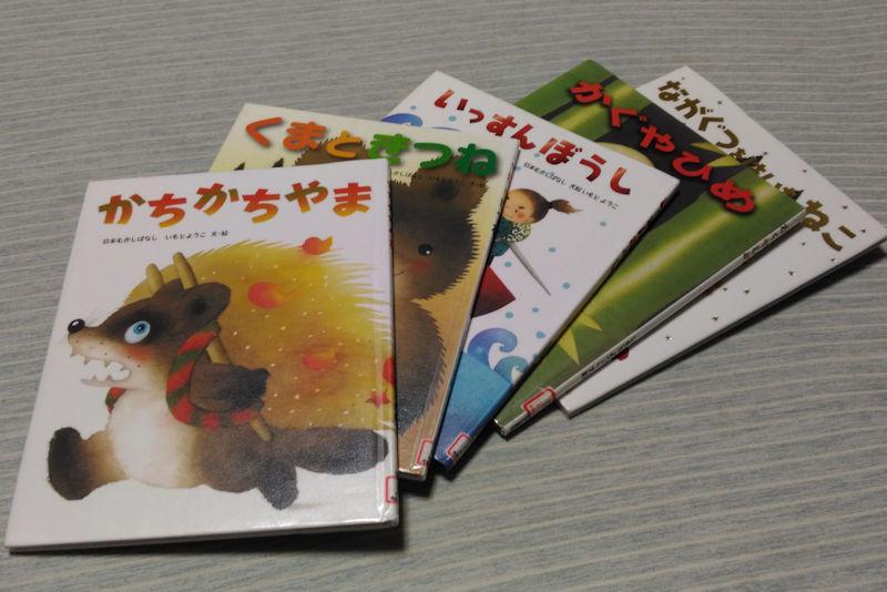 5冊の絵本