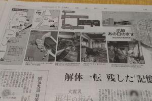 東日本大震災から8年7か月