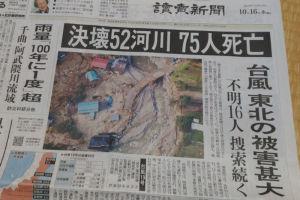 台風19号 甚大な被害