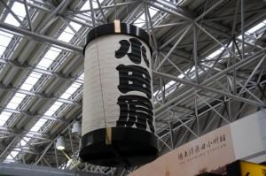 小田原提灯と三峯神社