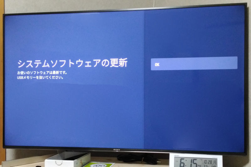 ブラビアソフトウェア更新完了