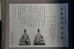 横浜市指定有形文化財(彫刻)の紹介
